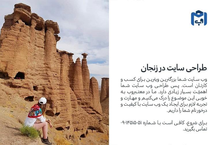 طراحی وب سایت در زنجان